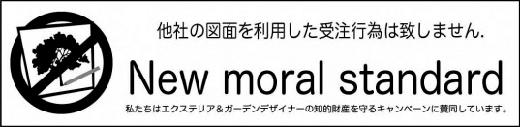他社の図面を利用した受注行為が致しません。New moral standard