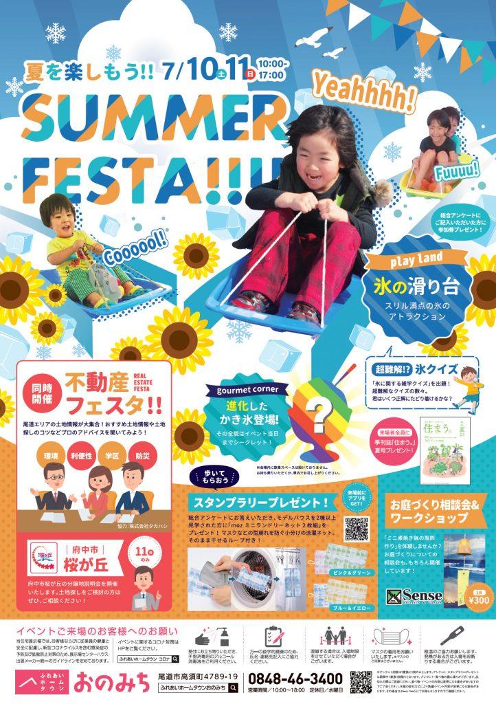 7月10日(土)、11日(日)イベント出展のお知らせ