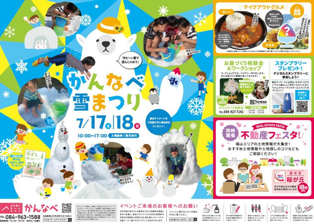 7月17日(土)、18日(日)イベント出展!